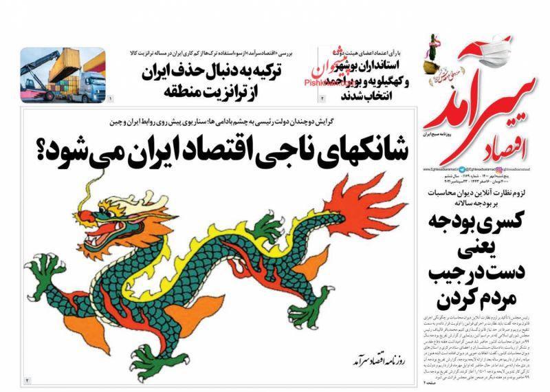 عناوین اخبار روزنامه اقتصاد سرآمد در روز پنجشنبه ۱ مهر