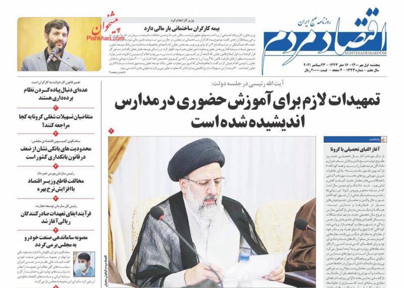 عناوین اخبار روزنامه اقتصاد مردم در روز پنجشنبه ۱ مهر