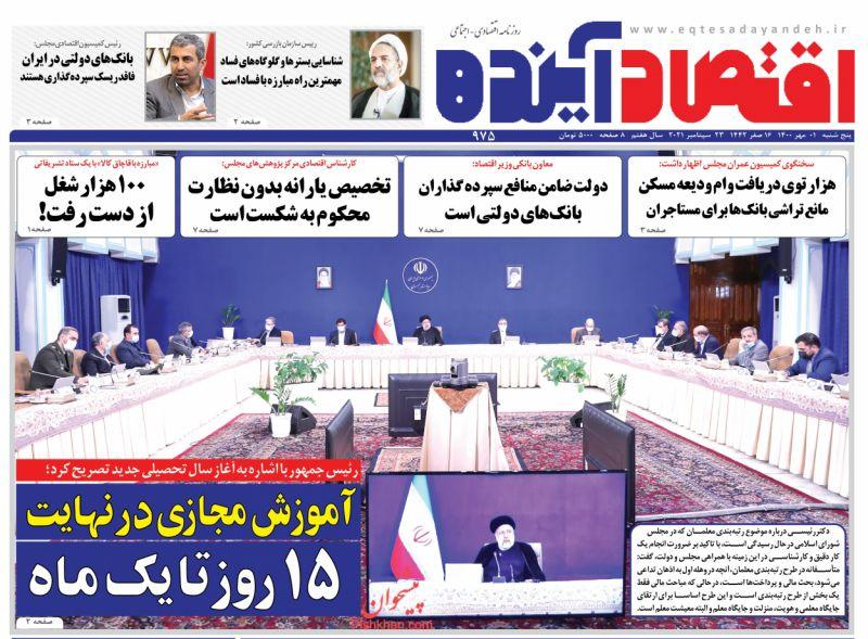 عناوین اخبار روزنامه اقتصاد آینده در روز پنجشنبه ۱ مهر