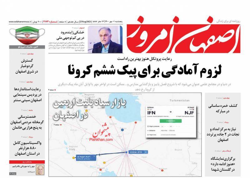 عناوین اخبار روزنامه اصفهان امروز در روز پنجشنبه ۱ مهر