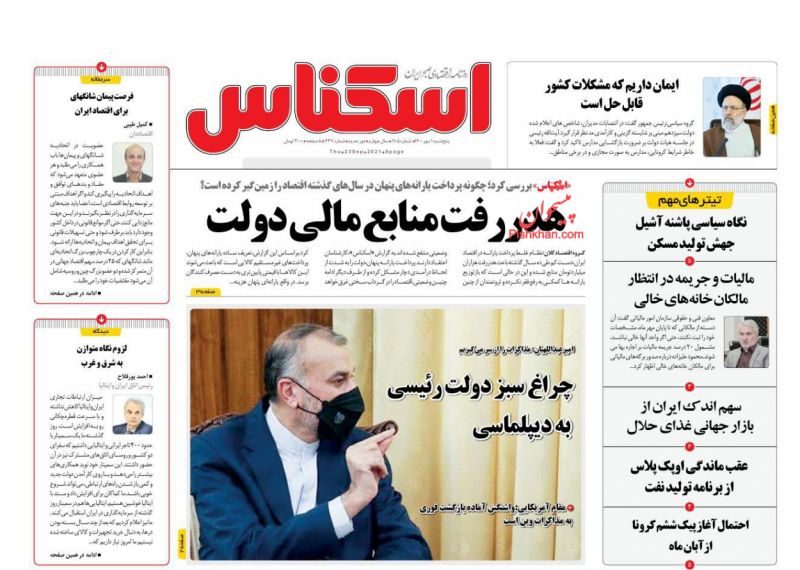 عناوین اخبار روزنامه اسکناس در روز پنجشنبه ۱ مهر