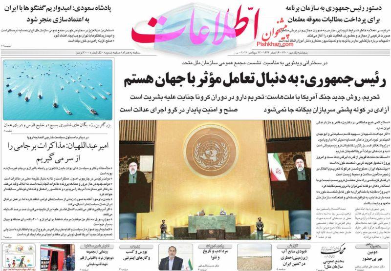 عناوین اخبار روزنامه اطلاعات در روز پنجشنبه ۱ مهر