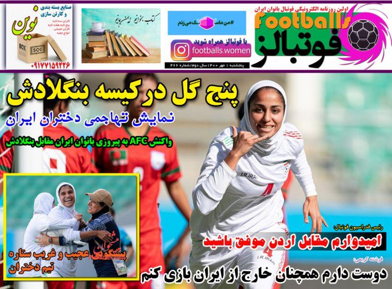 عناوین اخبار روزنامه فوتبالز در روز پنجشنبه ۱ مهر