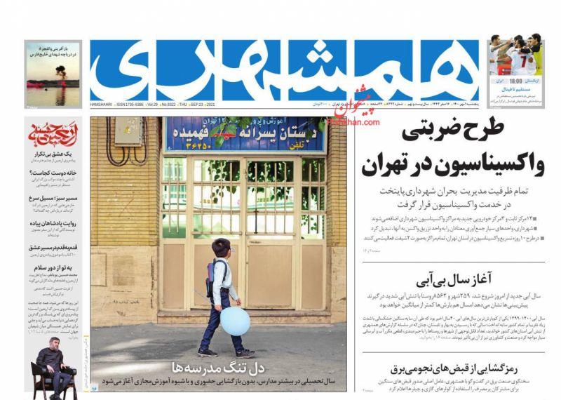 عناوین اخبار روزنامه همشهری در روز پنجشنبه ۱ مهر
