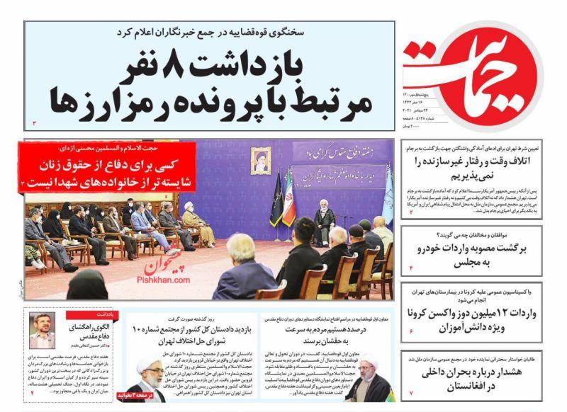 عناوین اخبار روزنامه حمایت در روز پنجشنبه ۱ مهر