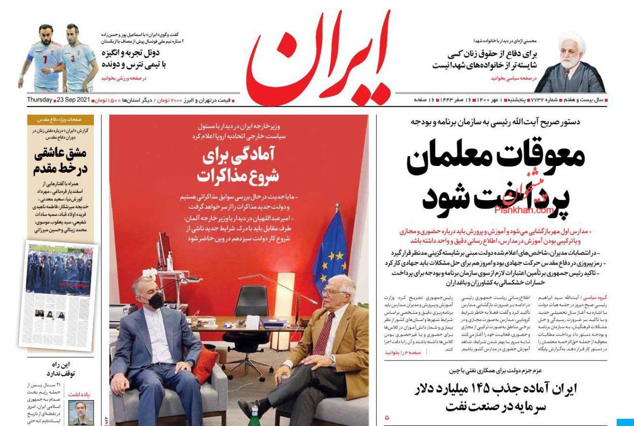 عناوین اخبار روزنامه ایران در روز پنجشنبه ۱ مهر