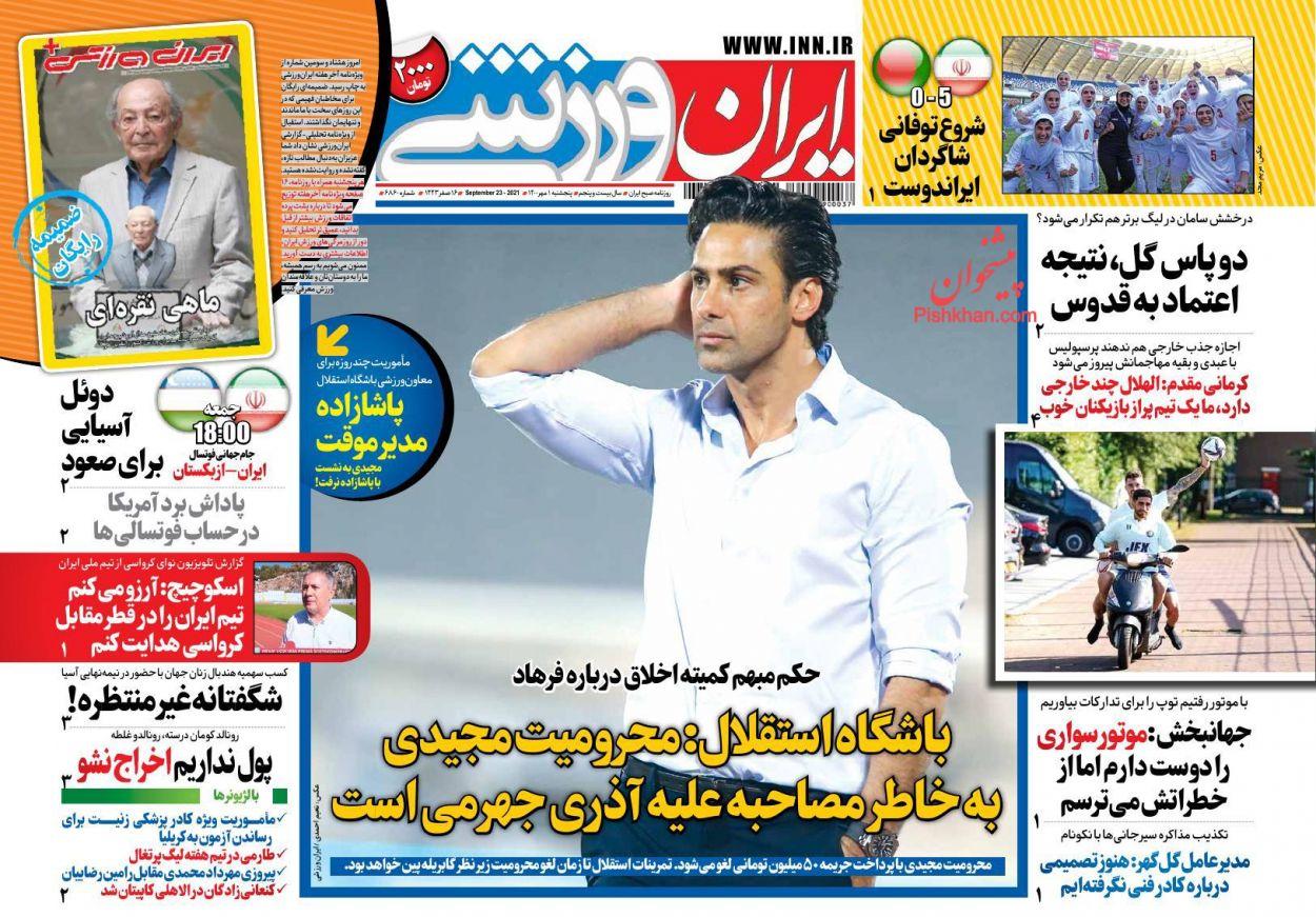 عناوین اخبار روزنامه ایران ورزشی در روز پنجشنبه ۱ مهر