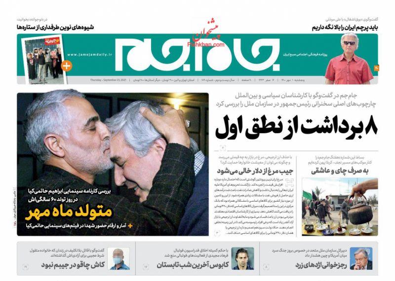 عناوین اخبار روزنامه جام جم در روز پنجشنبه ۱ مهر