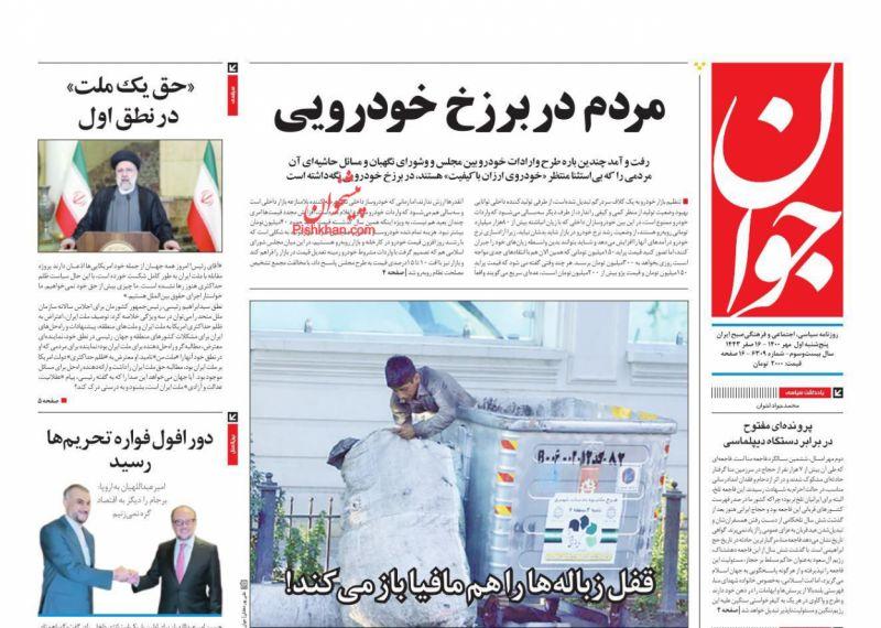 عناوین اخبار روزنامه جوان در روز پنجشنبه ۱ مهر