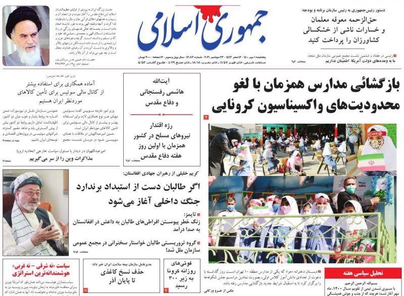 عناوین اخبار روزنامه جمهوری اسلامی در روز پنجشنبه ۱ مهر