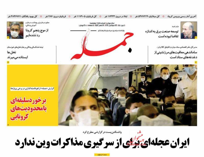 عناوین اخبار روزنامه جمله در روز پنجشنبه ۱ مهر