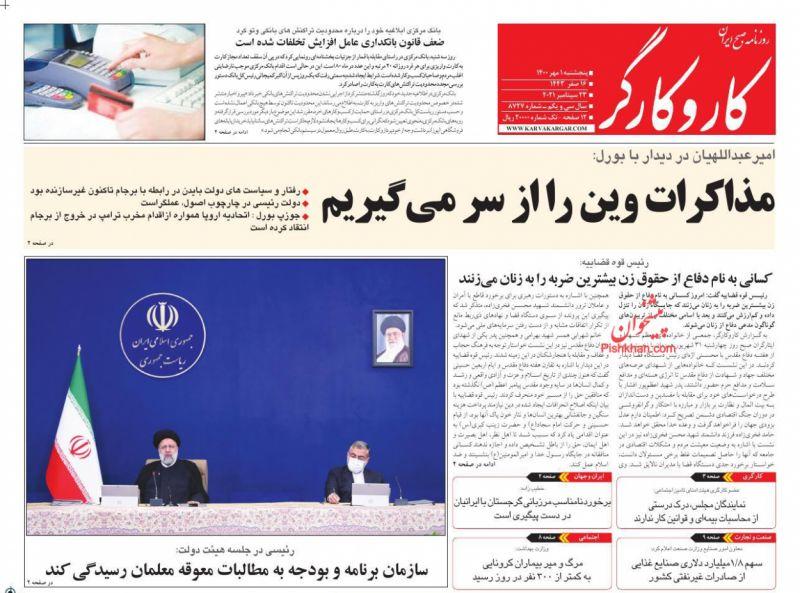 عناوین اخبار روزنامه کار و کارگر در روز پنجشنبه ۱ مهر