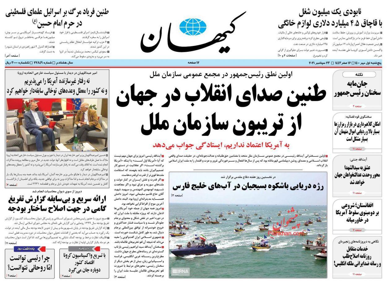 عناوین اخبار روزنامه کيهان در روز پنجشنبه ۱ مهر