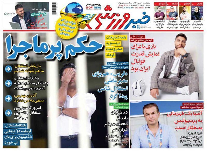 عناوین اخبار روزنامه خبر ورزشی در روز پنجشنبه ۱ مهر