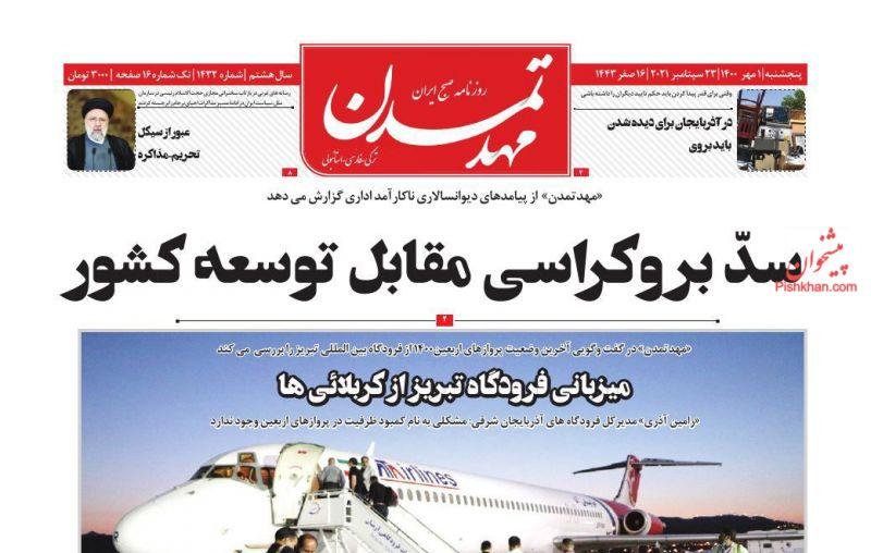 عناوین اخبار روزنامه مهد تمدن در روز پنجشنبه ۱ مهر