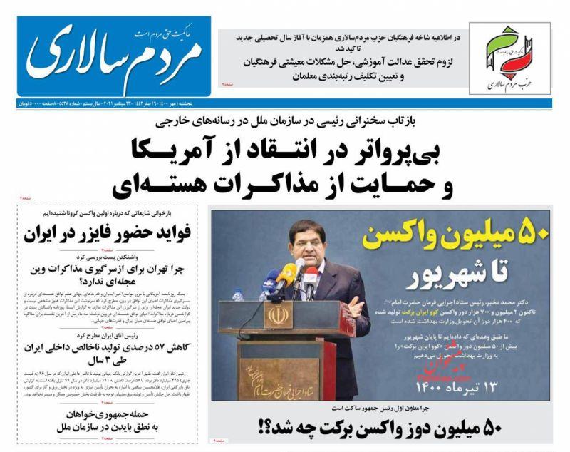 عناوین اخبار روزنامه مردم سالاری در روز پنجشنبه ۱ مهر