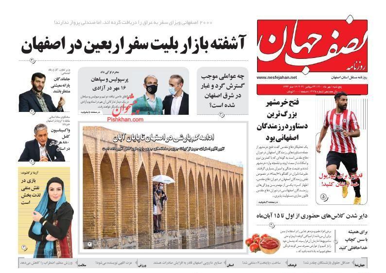 عناوین اخبار روزنامه نصف جهان در روز پنجشنبه ۱ مهر