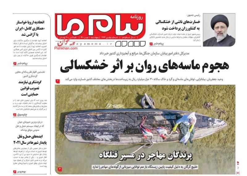 عناوین اخبار روزنامه پیام ما در روز پنجشنبه ۱ مهر