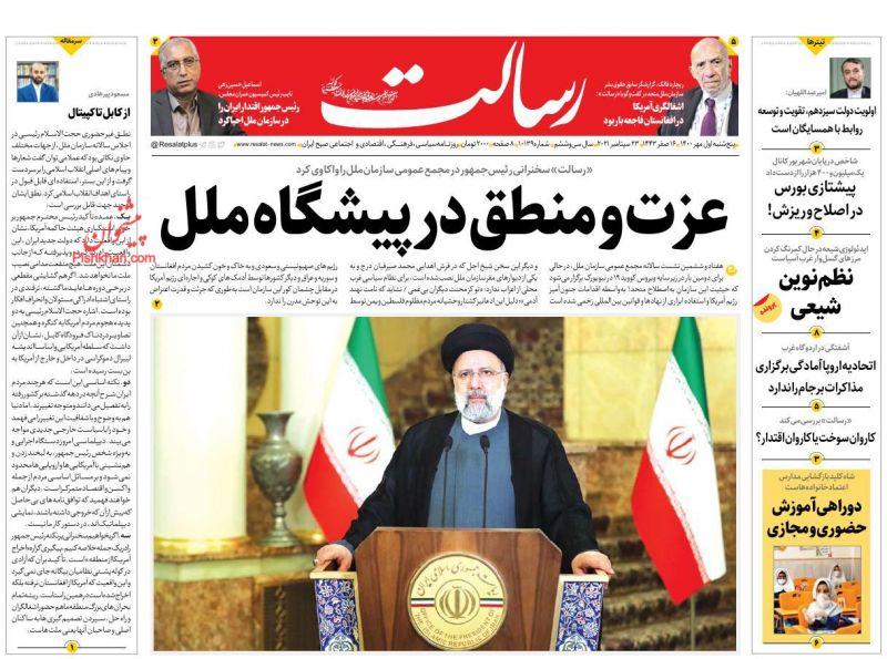 عناوین اخبار روزنامه رسالت در روز پنجشنبه ۱ مهر