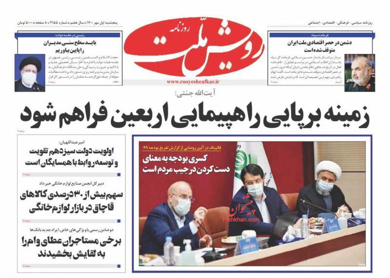 عناوین اخبار روزنامه رویش ملت در روز پنجشنبه ۱ مهر