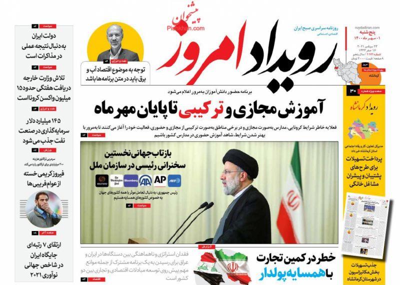 عناوین اخبار روزنامه رویداد امروز در روز پنجشنبه ۱ مهر