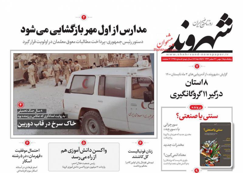 عناوین اخبار روزنامه شهروند در روز پنجشنبه ۱ مهر