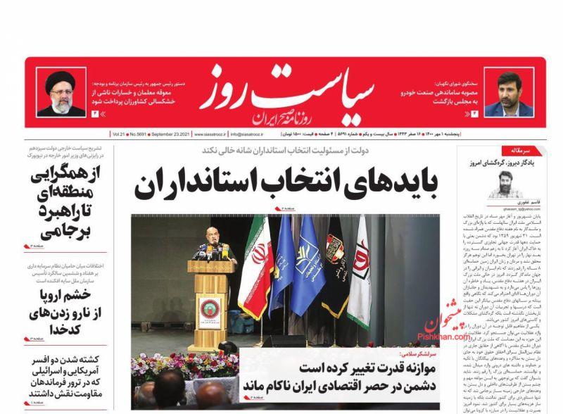 عناوین اخبار روزنامه سیاست روز در روز پنجشنبه ۱ مهر