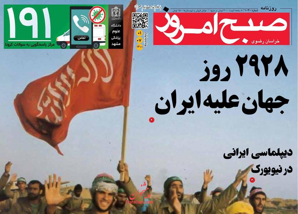 عناوین اخبار روزنامه صبح امروز در روز پنجشنبه ۱ مهر