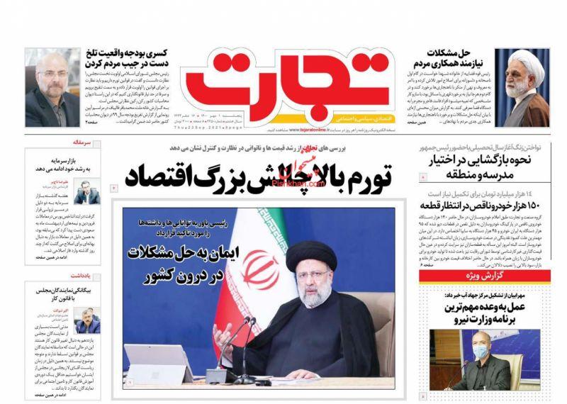 عناوین اخبار روزنامه تجارت در روز پنجشنبه ۱ مهر