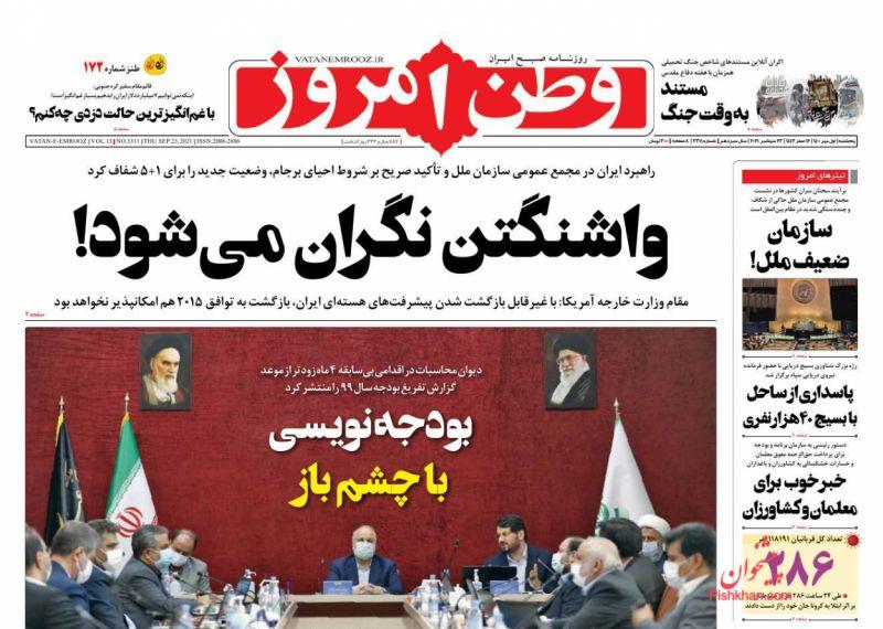 عناوین اخبار روزنامه وطن امروز در روز پنجشنبه ۱ مهر