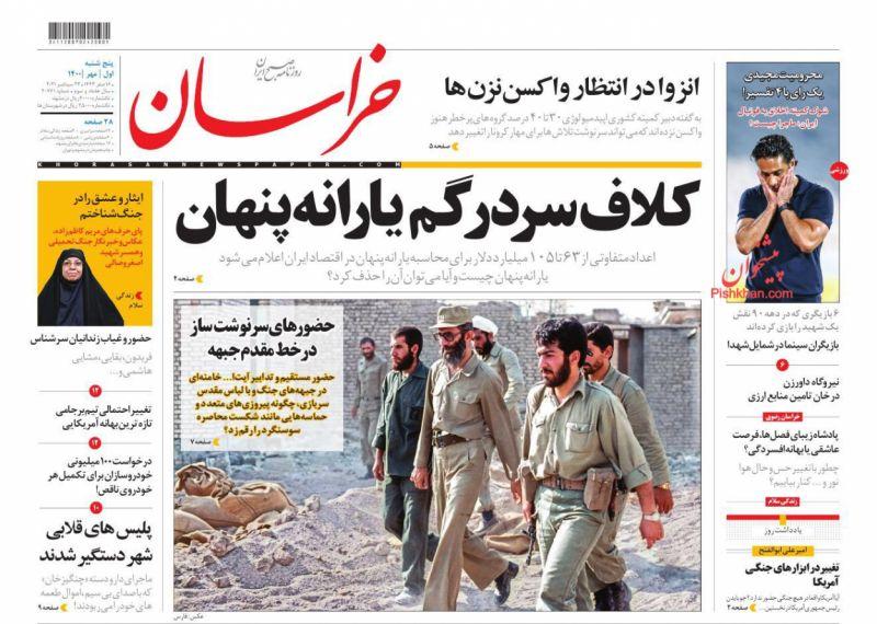 عناوین اخبار روزنامه خراسان در روز پنجشنبه ۱ مهر
