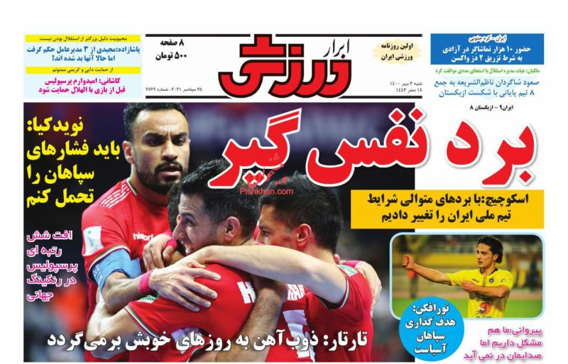 عناوین اخبار روزنامه ابرار ورزشى در روز شنبه ۳ مهر