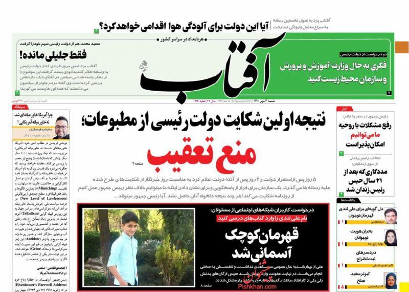 عناوین اخبار روزنامه آفتاب یزد در روز شنبه ۳ مهر