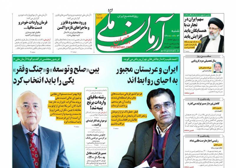 عناوین اخبار روزنامه آرمان ملی در روز شنبه ۳ مهر