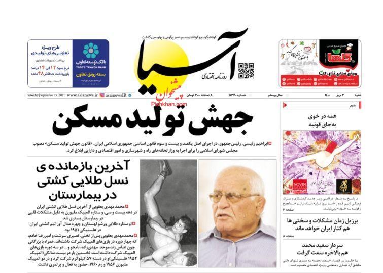 عناوین اخبار روزنامه آسیا در روز شنبه ۳ مهر