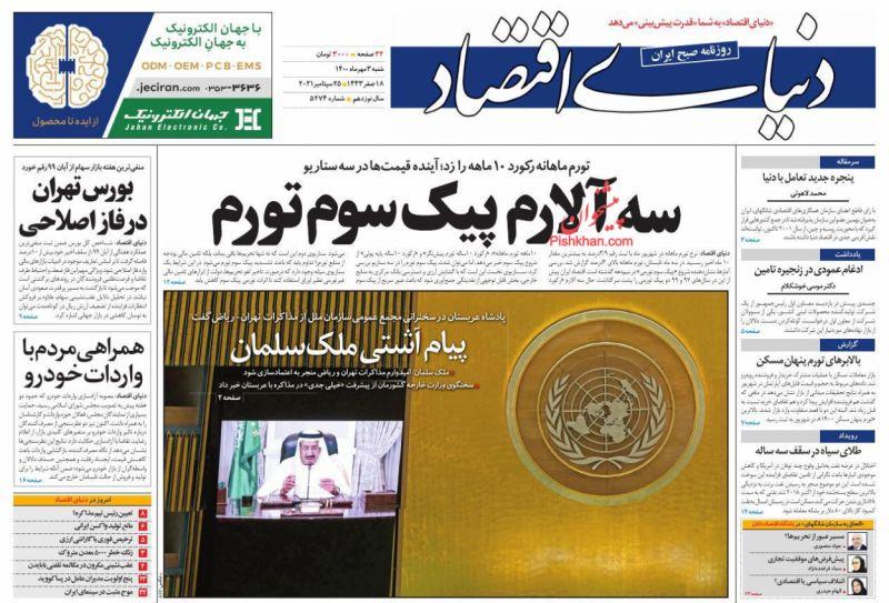 عناوین اخبار روزنامه دنیای اقتصاد در روز شنبه ۳ مهر