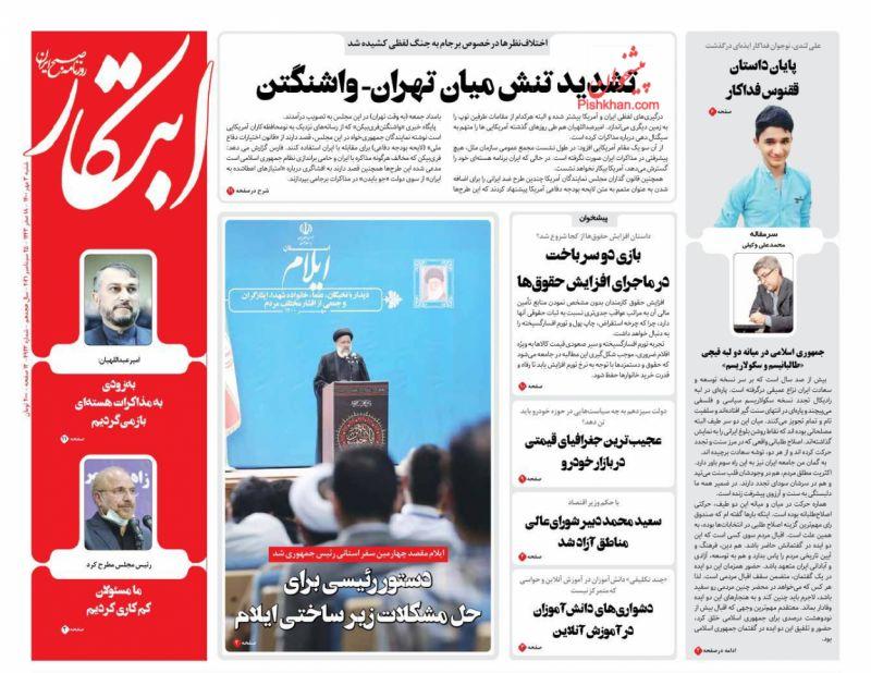 عناوین اخبار روزنامه ابتکار در روز شنبه ۳ مهر