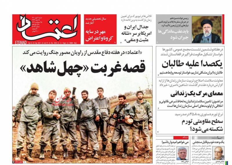 عناوین اخبار روزنامه اعتماد در روز شنبه ۳ مهر