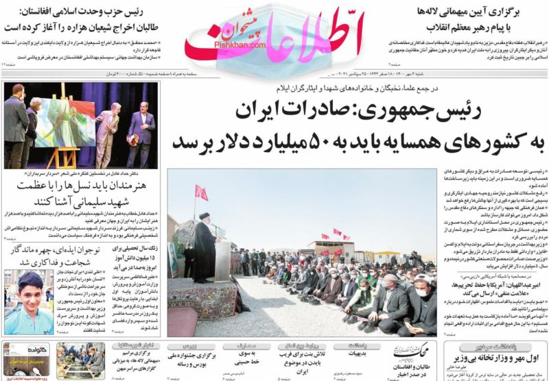 عناوین اخبار روزنامه اطلاعات در روز شنبه ۳ مهر