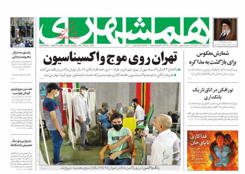 عناوین اخبار روزنامه همشهری در روز شنبه ۳ مهر