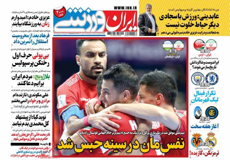 عناوین اخبار روزنامه ایران ورزشی در روز شنبه ۳ مهر