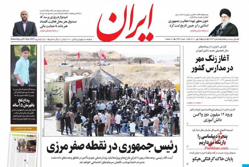عناوین اخبار روزنامه ایران در روز شنبه ۳ مهر