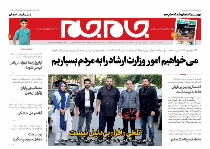 عناوین اخبار روزنامه جام جم در روز شنبه ۳ مهر