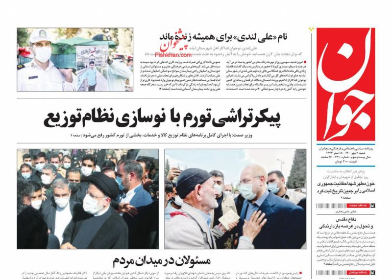 عناوین اخبار روزنامه جوان در روز شنبه ۳ مهر