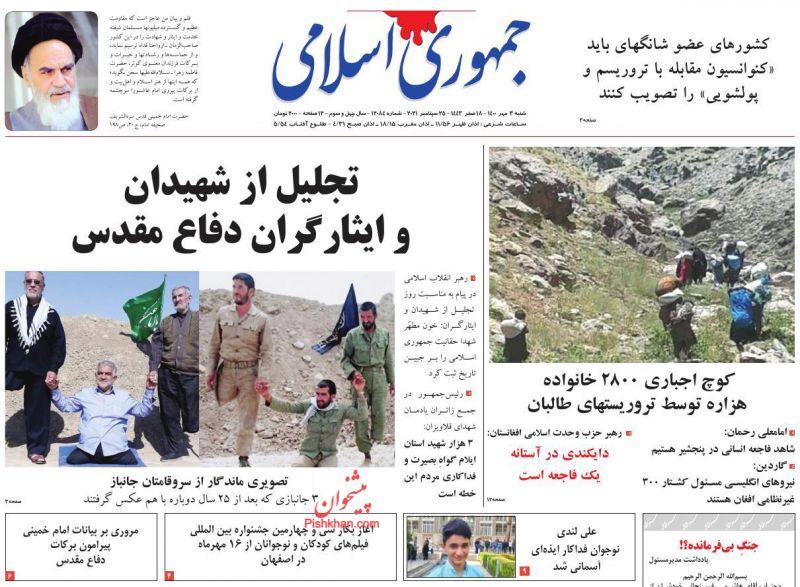 عناوین اخبار روزنامه جمهوری اسلامی در روز شنبه ۳ مهر
