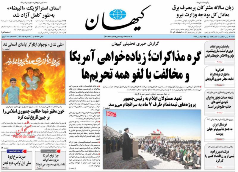 عناوین اخبار روزنامه کيهان در روز شنبه ۳ مهر