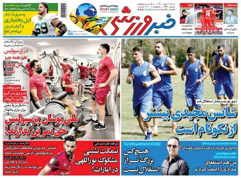 عناوین اخبار روزنامه خبر ورزشی در روز شنبه ۳ مهر