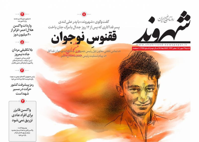 عناوین اخبار روزنامه شهروند در روز شنبه ۳ مهر