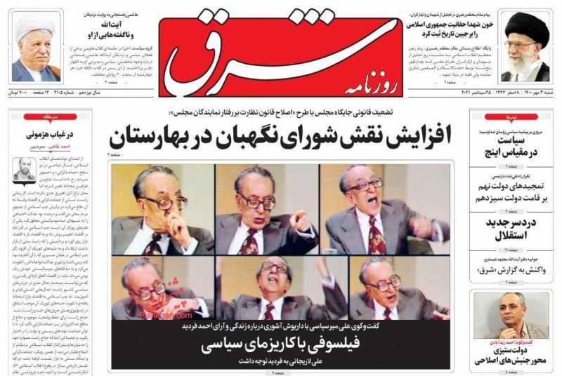 عناوین اخبار روزنامه شرق در روز شنبه ۳ مهر