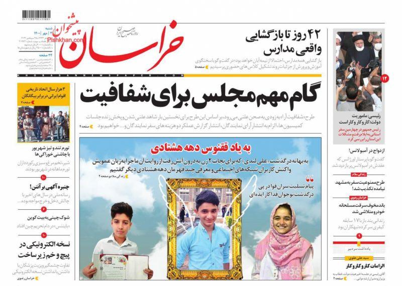 عناوین اخبار روزنامه خراسان در روز شنبه ۳ مهر